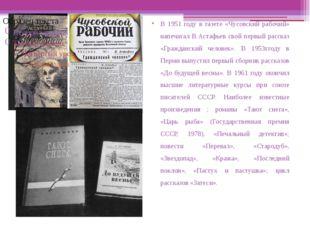 В 1951 году в газете «Чусовский рабочий» напечатал В.Астафьев свой первый рас
