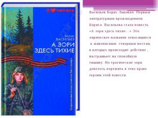 Васильев Борис Львович. Первым литературным произведением Бориса Васильева с