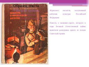 Журналист, писатель, заслуженный работник культуры Российской Федерации. Пове