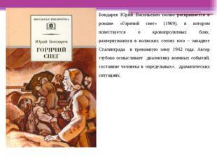 Бондарев Юрий Васильевич полно раскрывается в романе «Горячий снег» (1969),