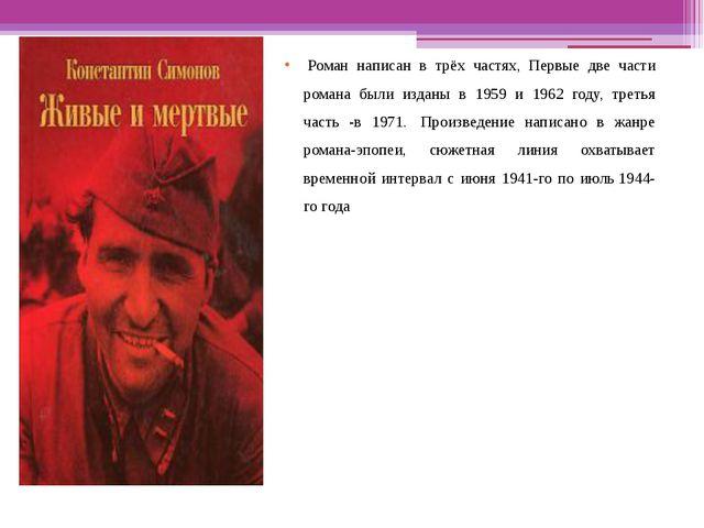 Роман написан в трёх частях, Первые две части романа были изданы в 1959 и 1...