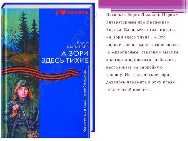 Васильев Борис Львович. Первым литературным произведением Бориса Васильева с...