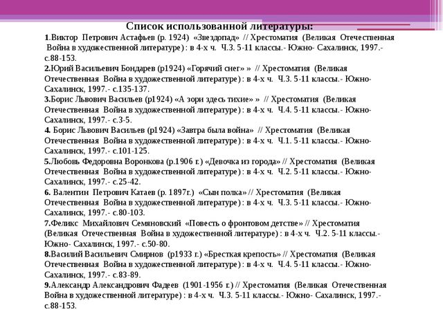 Список использованной литературы: 1.Виктор Петрович Астафьев (р. 1924) «Звезд...