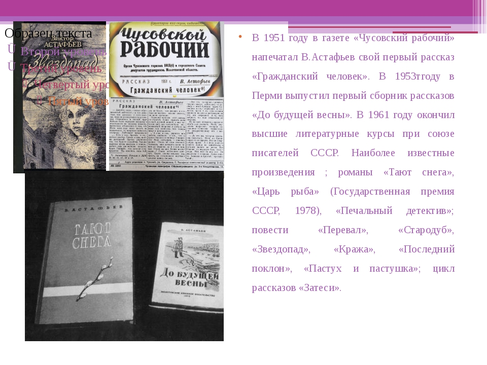 В 1951 году в газете «Чусовский рабочий» напечатал В.Астафьев свой первый рас...