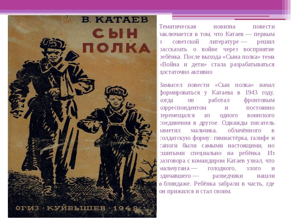 Тематическая новизна повести заключается в том, что Катаев— первым в советс...