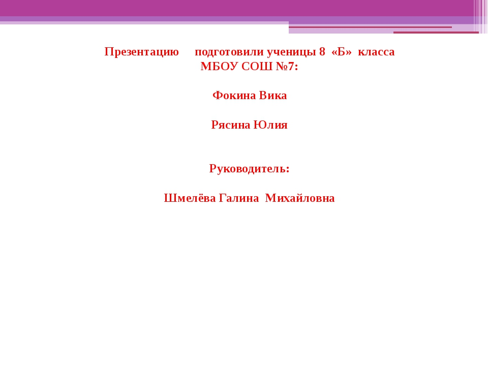 Презентацию подготовили ученицы 8 «Б» класса МБОУ СОШ №7: Фокина Вика Рясина...