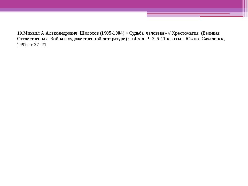 10.Михаил А Александрович Шолохов (1905-1984) « Судьба человека» // Хрестомат...