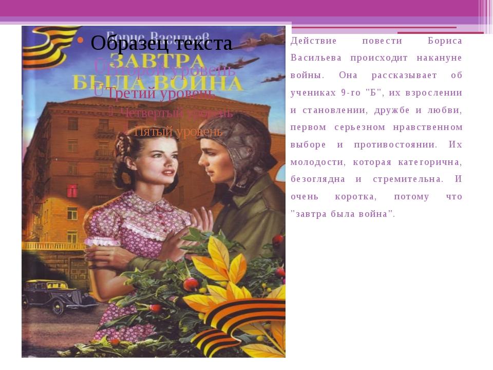 Действие повести Бориса Васильева происходит накануне войны. Она рассказывает...