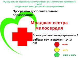 Муниципальное образовательное учреждение дополнительного образования детей «Ф