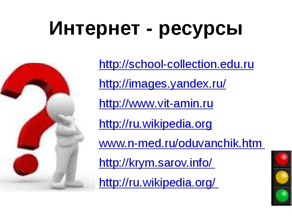 Интернет - ресурсы http://school-collection.edu.ru http://images.yandex.ru/ h...