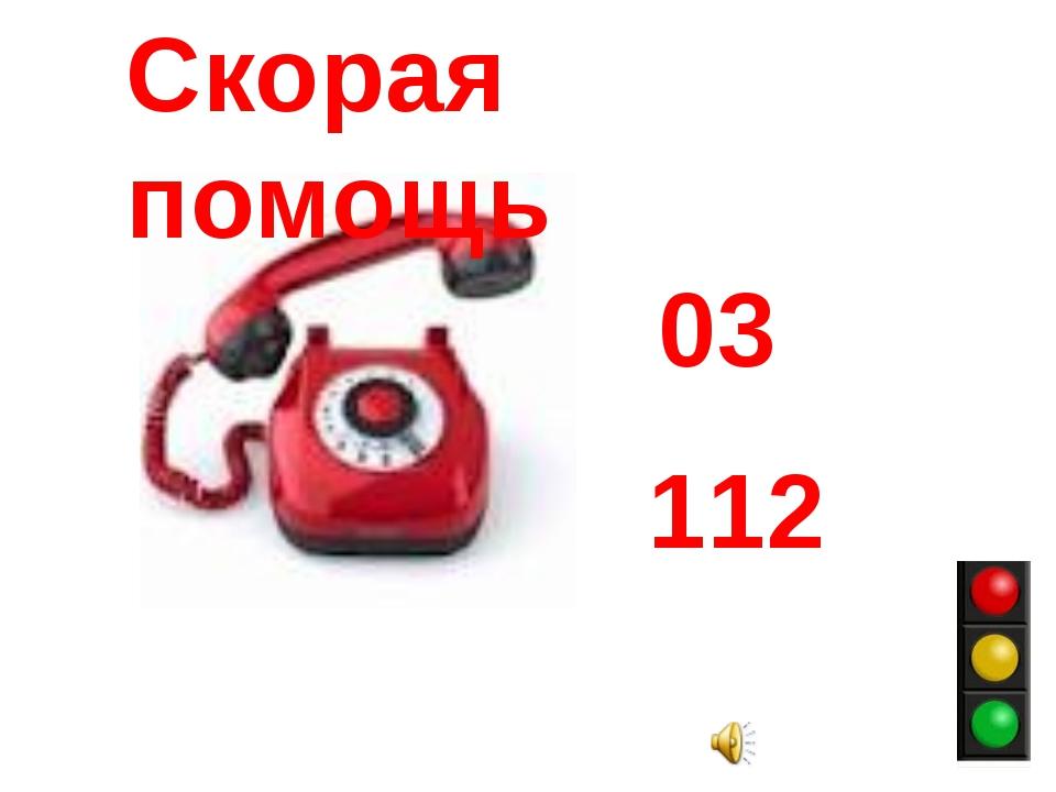 03 112 Скорая помощь