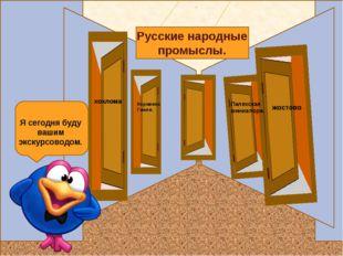 Русские народные промыслы. Керамика Гжели. хохлома жостово Палехская миниатю