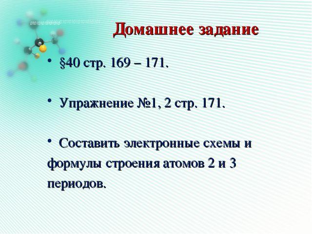 Домашнее задание §40 стр. 169 – 171. Упражнение №1, 2 стр. 171. Составить эле...