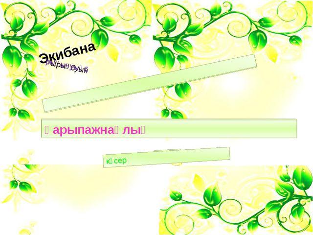 www.themegallery.com Экибана қырықбуын қырықжапырақ сүрек рықынуықб қарыпажна...
