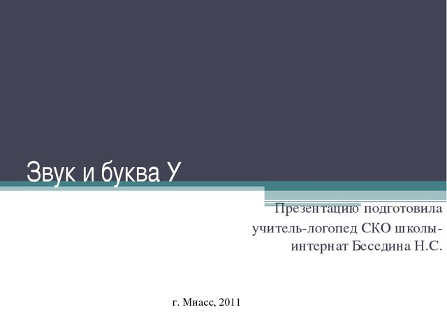 Звук и буква У Презентацию подготовила учитель-логопед СКО школы-интернат Бес...