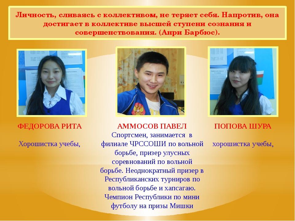 ФЕДОРОВА РИТА Хорошистка учебы, АММОСОВ ПАВЕЛ Спортсмен, занимается в филиал...