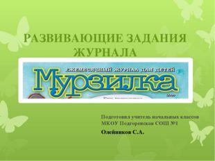 РАЗВИВАЮЩИЕ ЗАДАНИЯ ЖУРНАЛА «Мурзилка» Подготовил учитель начальных классов М
