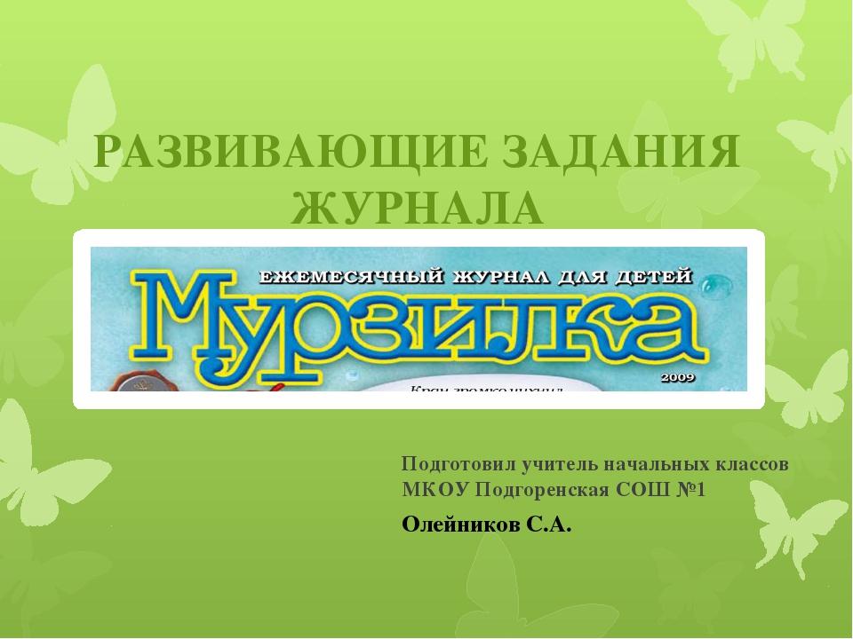 РАЗВИВАЮЩИЕ ЗАДАНИЯ ЖУРНАЛА «Мурзилка» Подготовил учитель начальных классов М...