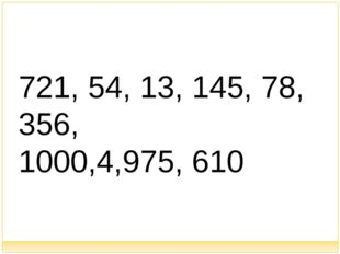 721, 54, 13, 145, 78, 356, 1000,4,975, 610