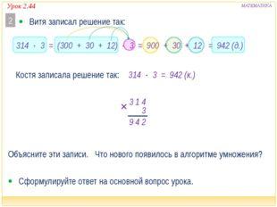 Урок 2.44 МАТЕМАТИКА  Витя записал решение так: 2  Сформулируйте ответ на о