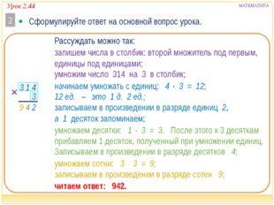 Урок 2.44 МАТЕМАТИКА  Сформулируйте ответ на основной вопрос урока. 2 запише