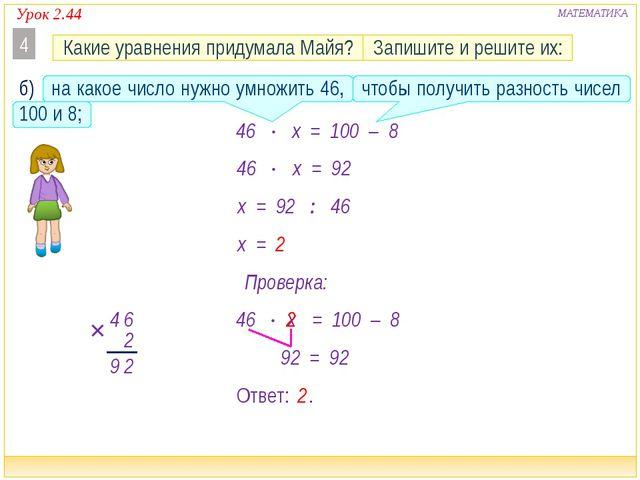 Урок 2.44 МАТЕМАТИКА 46  x x 46  = 100 – 8 2 Ответ: . x = 2 2 46  x = 92 x...