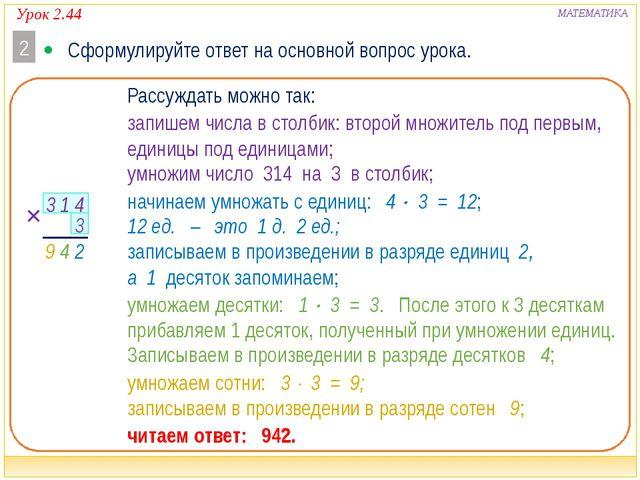 Урок 2.44 МАТЕМАТИКА  Сформулируйте ответ на основной вопрос урока. 2 запише...