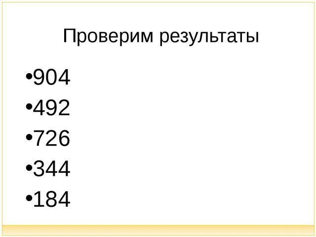 Проверим результаты 904 492 726 344 184