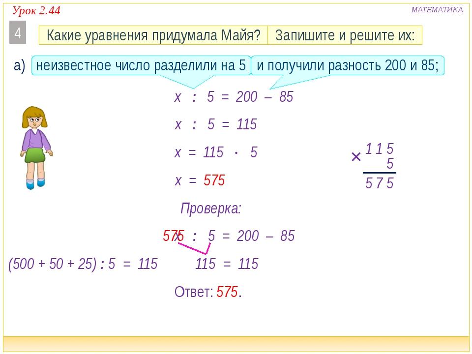 Урок 2.44 МАТЕМАТИКА x : 5 x : 5 = 200 – 85 575 Ответ: . x = 575 575 x : 5 =...