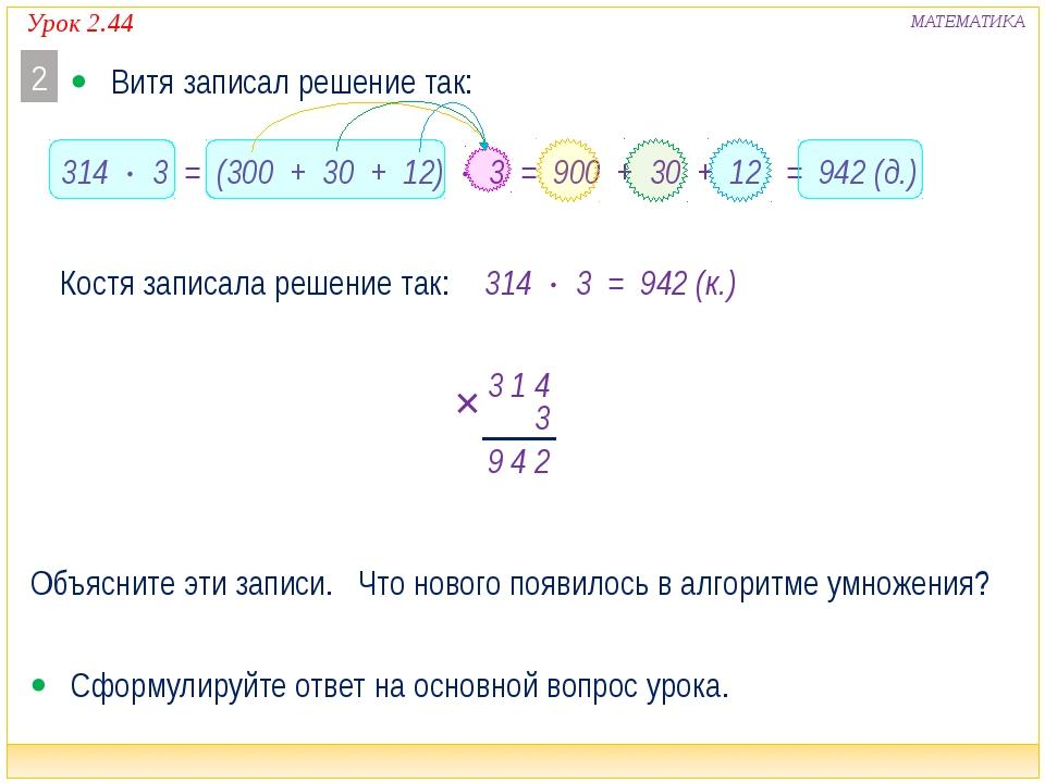 Урок 2.44 МАТЕМАТИКА  Витя записал решение так: 2  Сформулируйте ответ на о...