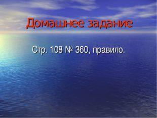 Домашнее задание Стр. 108 № 360, правило.