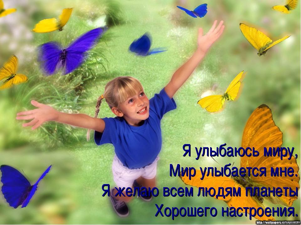 Я улыбаюсь миру, Мир улыбается мне. Я желаю всем людям планеты Хорошего настр...