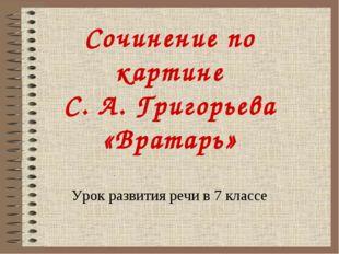 Сочинение по картине С. А. Григорьева «Вратарь» Урок развития речи в 7 классе