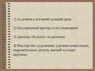 1)За домом в погожий осенний день. 2)Бесстрашный вратарь и его помощник. 3)