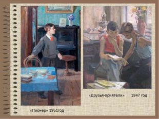 «Друзья-приятели» 1947 год «Пионер» 1951год