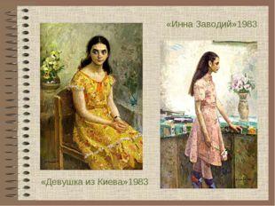 «Девушка из Киева»1983 «Инна Заводий»1983