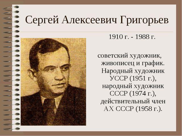 Сергей Алексеевич Григорьев 1910 г. - 1988 г. советский художник, живописец...