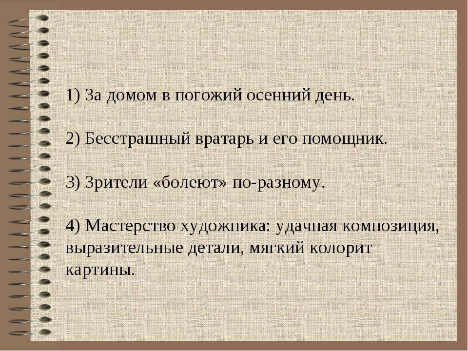 1)За домом в погожий осенний день. 2)Бесстрашный вратарь и его помощник. 3)...