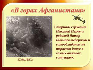 Старший сержант Николай Перов и рядовой Яткер Бикмаев выдержки и самообладан