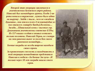 Второй этап операции заключался в уничтожении духовского укреп района. Никола