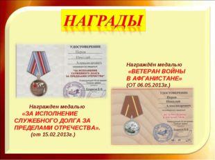Награжден медалью «ЗА ИСПОЛНЕНИЕ СЛУЖЕБНОГО ДОЛГА ЗА ПРЕДЕЛАМИ ОТРЕЧЕСТВА».
