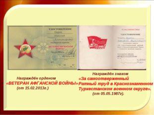 Награждён орденом «ВЕТЕРАН АФГАНСКОЙ ВОЙНЫ» (от 15.02.2013г.) Награждён знак