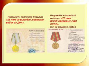 Награждён памятной медалью «15 лет из вывода Советских войск из ДРА». Награж
