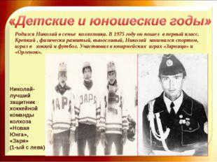 Родился Николай в семье колхозника. В 1975 году он пошел в первый класс. Креп