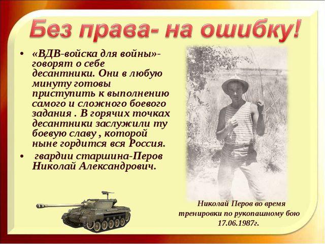 «ВДВ-войска для войны»-говорят о себе десантники. Они в любую минуту готовы п...