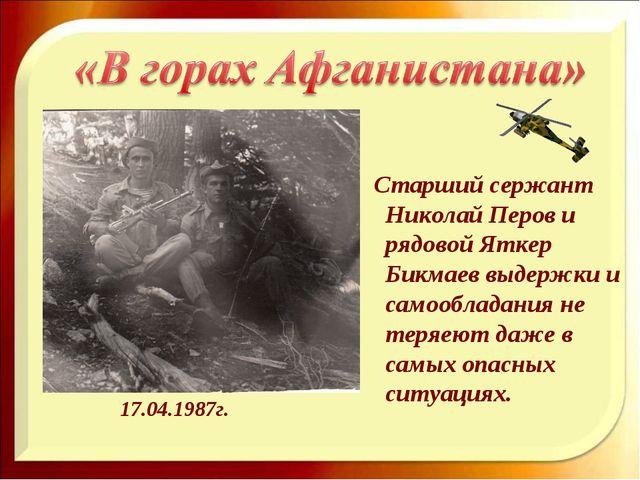 Старший сержант Николай Перов и рядовой Яткер Бикмаев выдержки и самообладан...