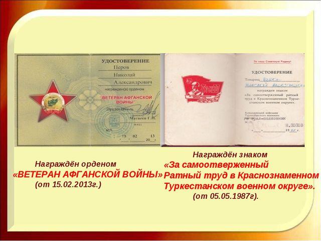 Награждён орденом «ВЕТЕРАН АФГАНСКОЙ ВОЙНЫ» (от 15.02.2013г.) Награждён знак...