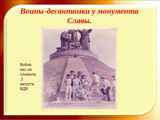 Воины-десантники у монумента Славы. Война нас не сломила.2 августа-ВДВ
