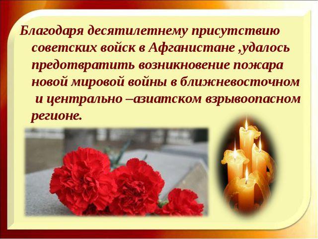 Благодаря десятилетнему присутствию советских войск в Афганистане ,удалось пр...