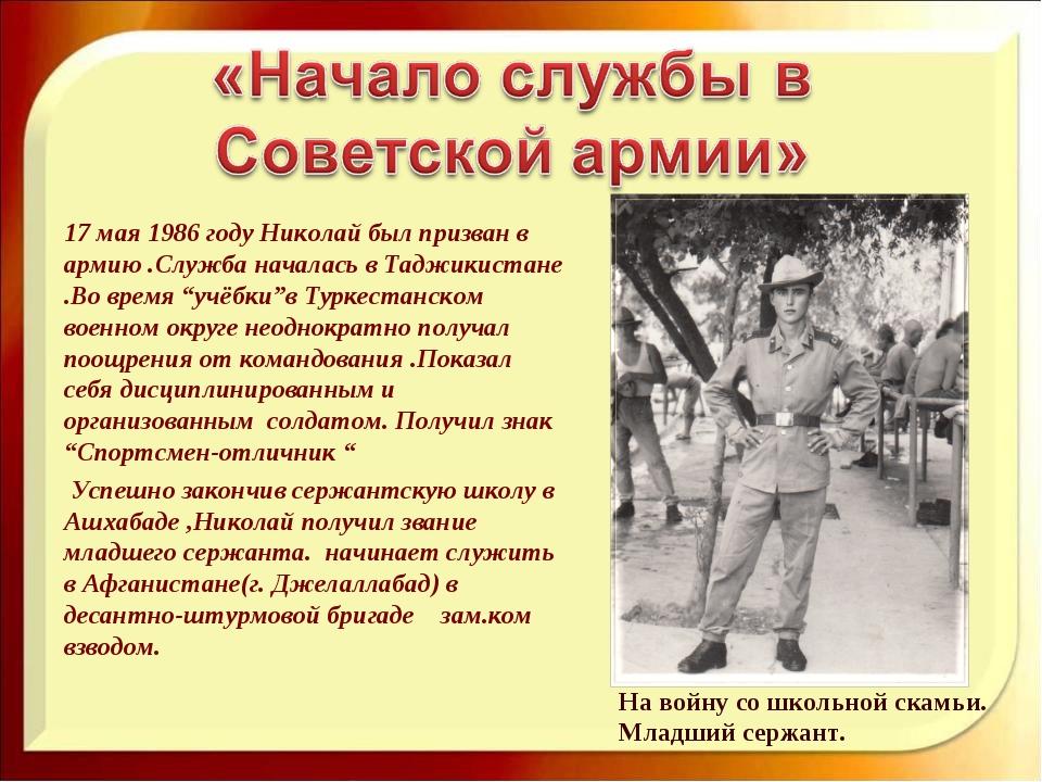 17 мая 1986 году Николай был призван в армию .Служба началась в Таджикистане...